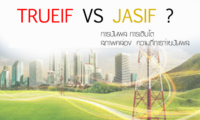 TRUEIF VS. JASIF  ?