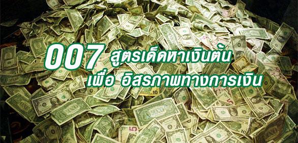 007 สูตรเด็ดหาเงินต้น เพื่อ อิสรภาพทางการเงิน