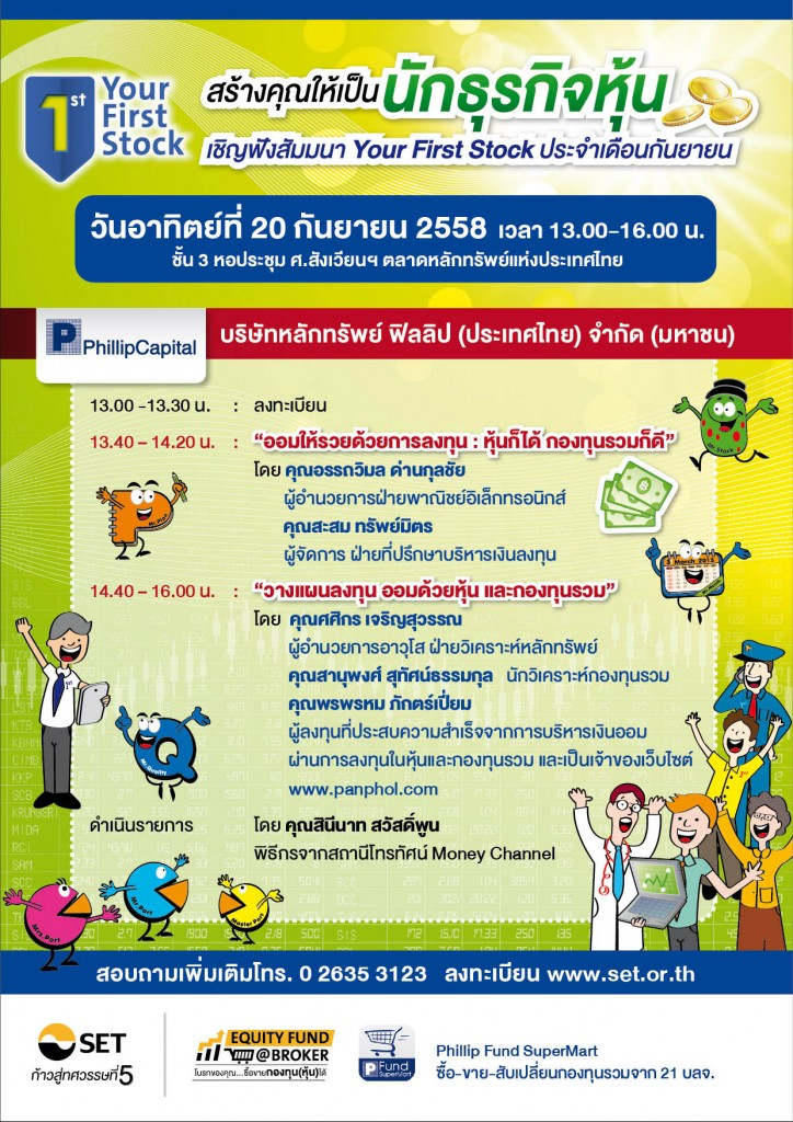 AD_Seminar Your1st_5 July_N