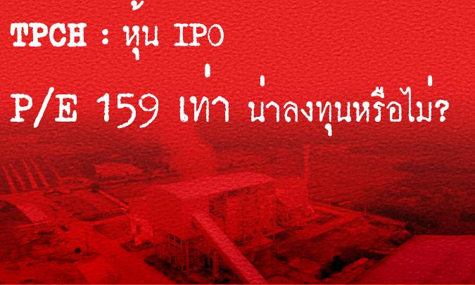 TPCH : หุ้น IPO  P/E  เกิน 100 น่าลงทุนหรือไม่?
